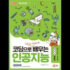 [교재]코딩으로 배우는 인공지능 (mBlock HaloCode)